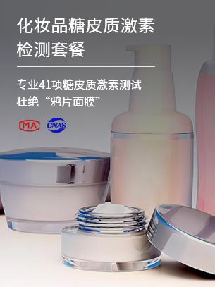 化妆品糖皮质激素检测(专业品质测评,CNAS/CMA资质)