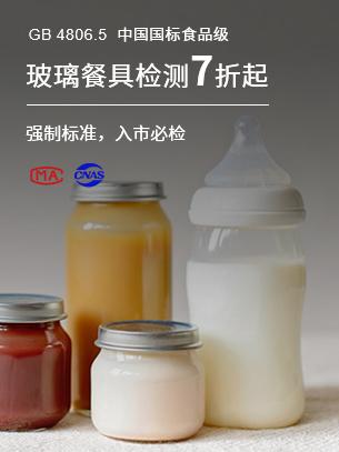 中国玻璃餐具/厨具食品级检测