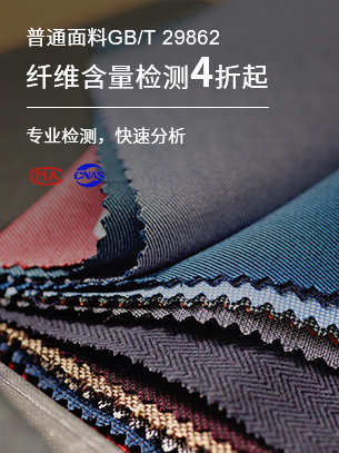 普通面料纤维含量检测 4折起