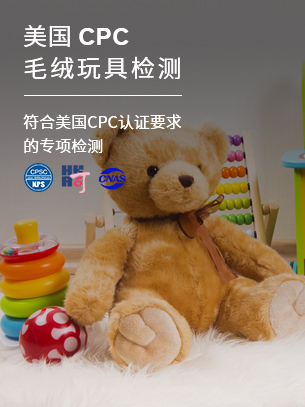 美国CPC毛绒玩具检测