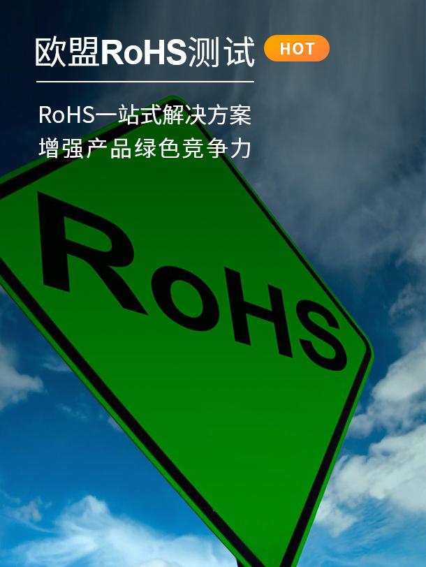 rohs检测-rohs认证
