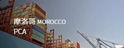 出口摩洛哥