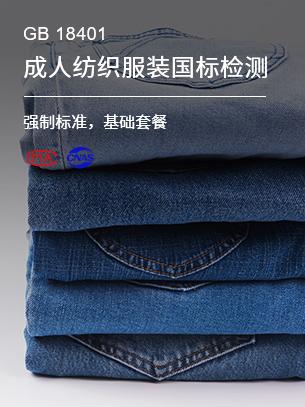 纺织品服装检测