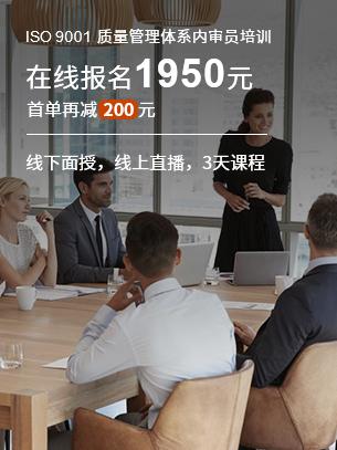 ISO9001内审员培训